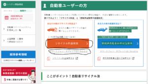 リサイクル料金検索最初のページ