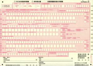 永久抹消登録申請書