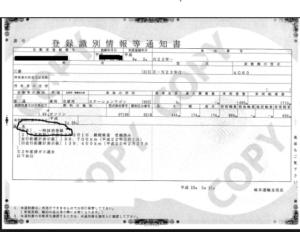 登録識別情報等通知書
