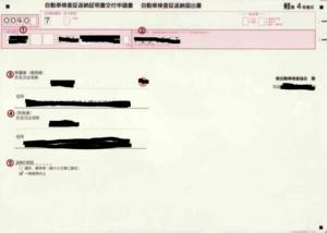 自動車検査証返納証明書交付申請書