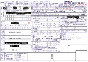 自動車税自動車取得税申請書