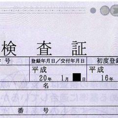 車検証「登録年月日/交付年月日」