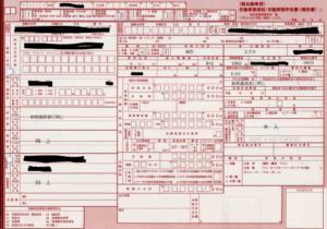 軽自動車税申告書