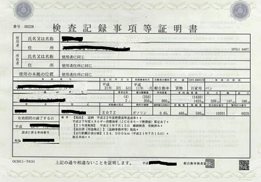 (軽)検査記録事項等証明書