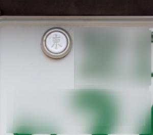 ナンバープレート封印・ナンバー記念所蔵・ナンバープレートの記念所蔵・破壊措置