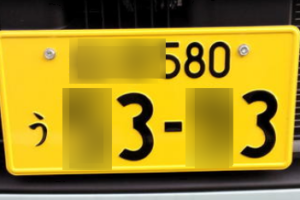 ナンバープレート(軽自動車)