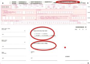 検査記録事項等証明書交付請求書