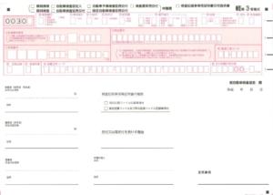検査記録事項等証明書請求申請書