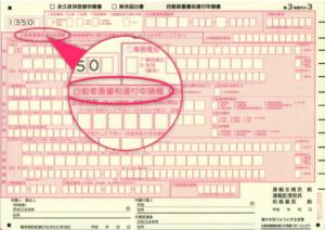 永久抹消登録申請書・自動車重量税還付申請書