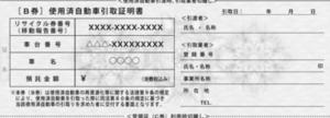 自動車リサイクル券【B券】