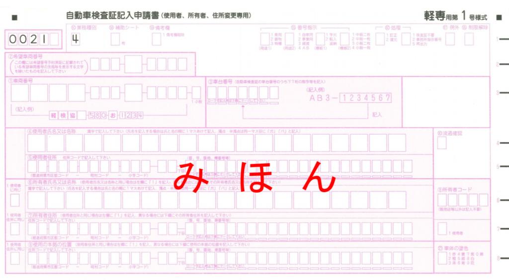 自動車検査証記入申請書(軽専用第1号様式)