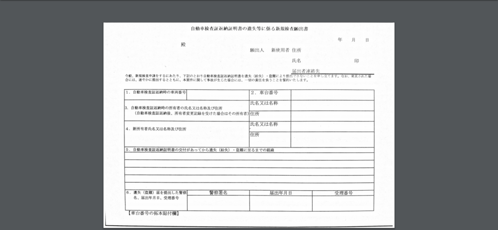 自動車検査証返納証明書の遺失等に係る新規検査願出書