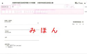自動車検査証返納証明書交付申請書・自動車検査証返納届出書(軽第4号様式)