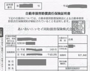 自賠責保険証書(上半分)