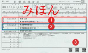 車検証(軽自動車)2