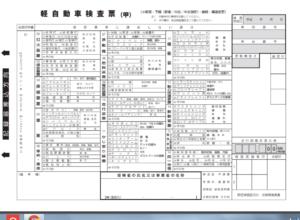 軽自動車検査票1