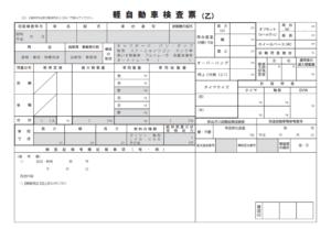 軽自動車検査票2