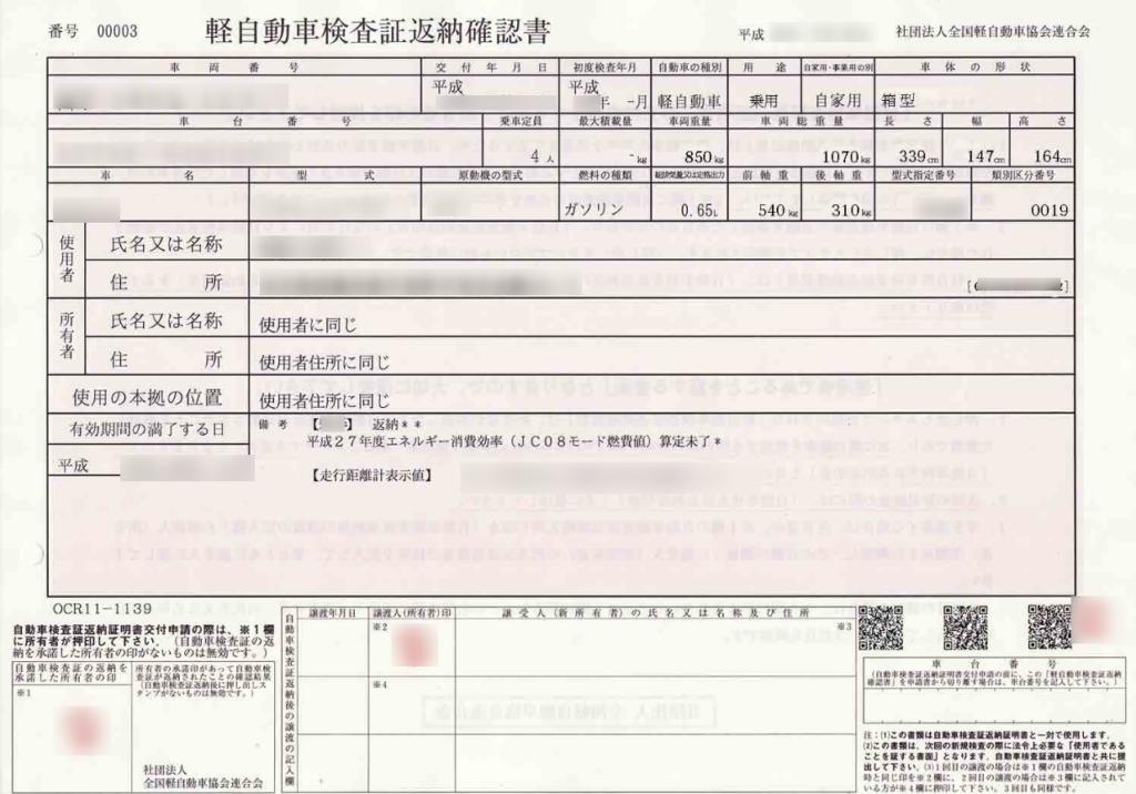 軽自動車検査証返納確認書