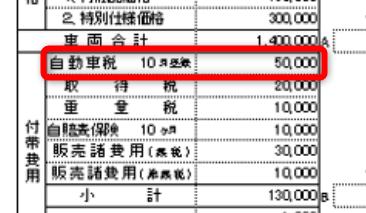 ディーラー明細自動車税