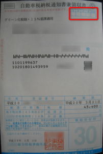 納税通知書(過去の未納状況)