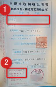自動車税納税証明書(車検用)
