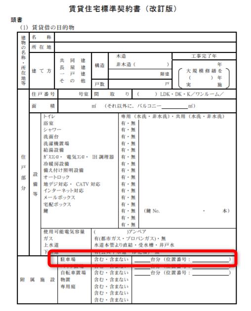 マンション:賃貸契約書(赤い四角の部分に駐車場の記載)
