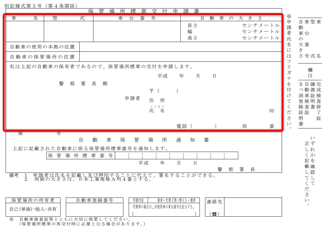 保管場所標章交付申請書(青森県)