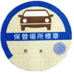 保管場所標章(ステッカー・シール)