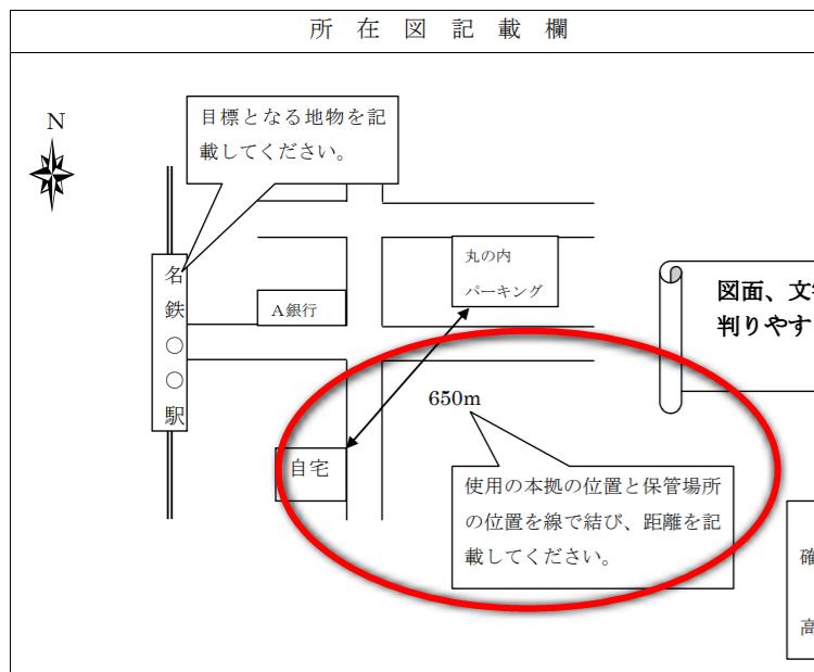 所在図記載例・車庫証明:距離の測り方:直線距離で半径2キロ以内