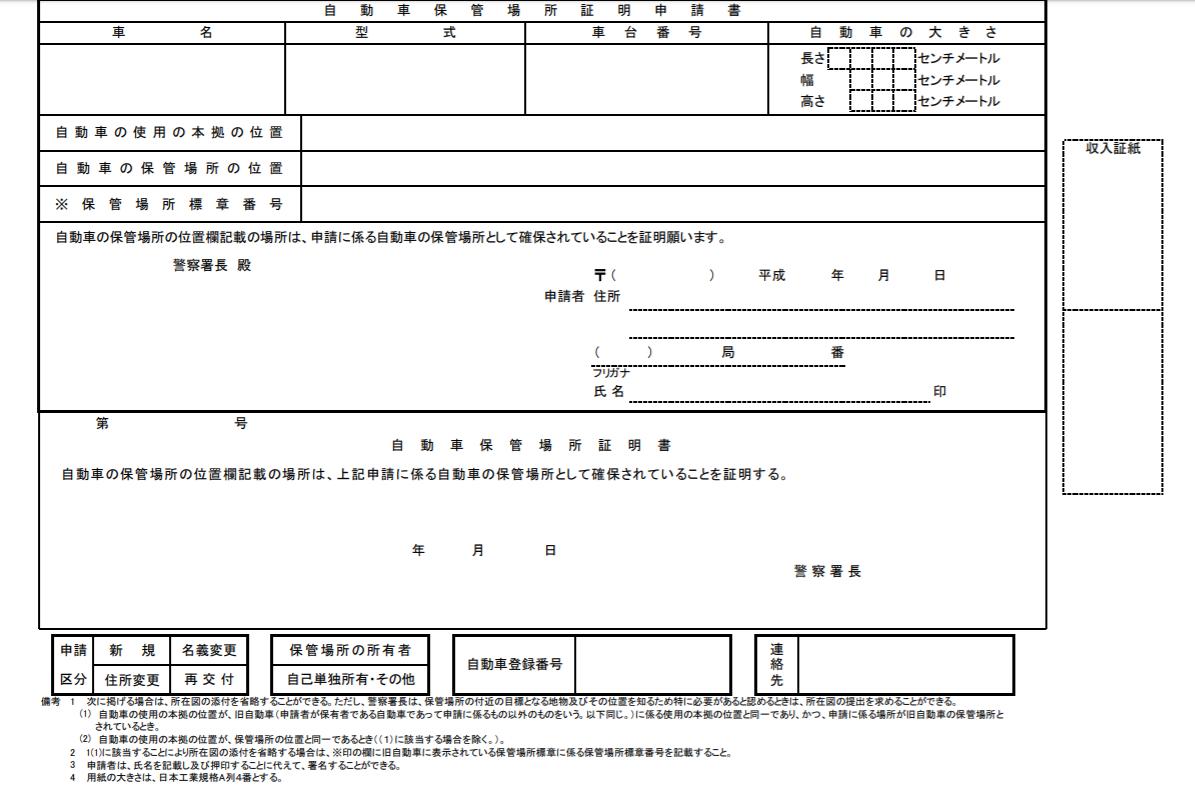 神奈川県警・車庫証明書