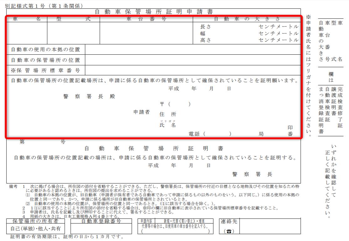 自動車保管場所証明申請書(青森県)