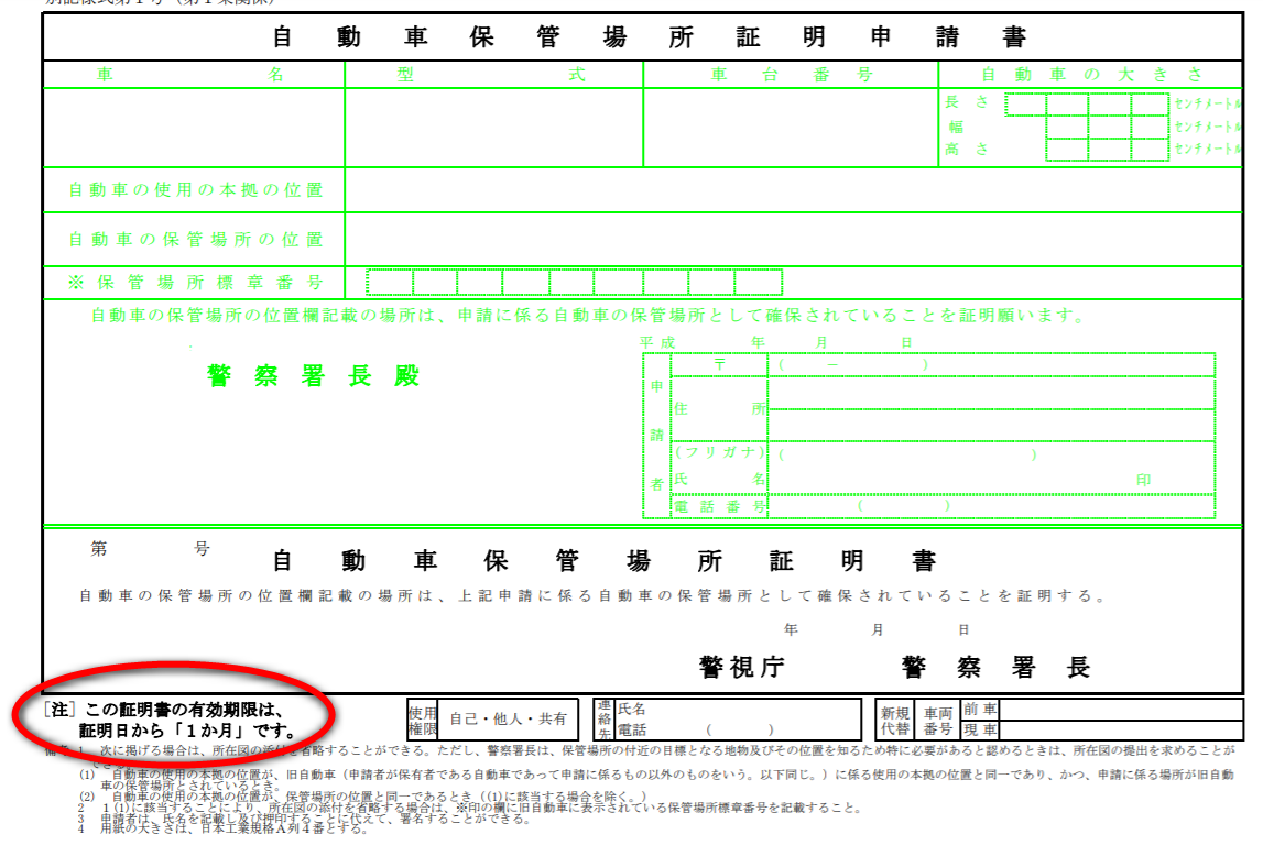 警視庁のHPからダウンロードした車庫証明書(「1ヶ月」の記載がある)
