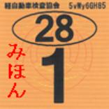 軽自動車・検査標章