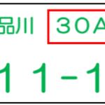 ナンバープレート・アルファベット・車・ナンバー・軽自動車・英字・ローマ字・分類番号