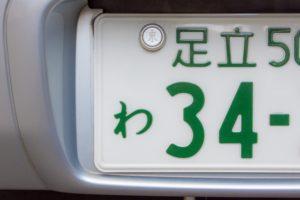 レンタカー・ナンバー・ナンバープレート「れ」「わ」ひらがな・代車・リース・ベンツ・軽自動車・自家用・ね・利・炉・個人・色