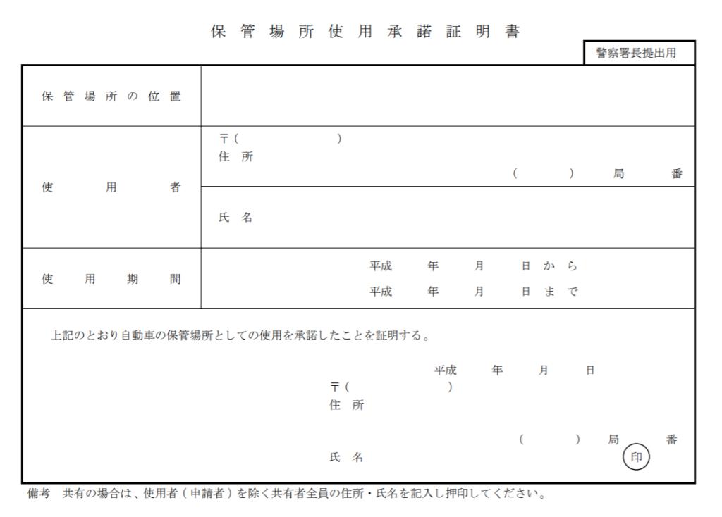 保管場所使用承諾証明書(愛知県の用紙)