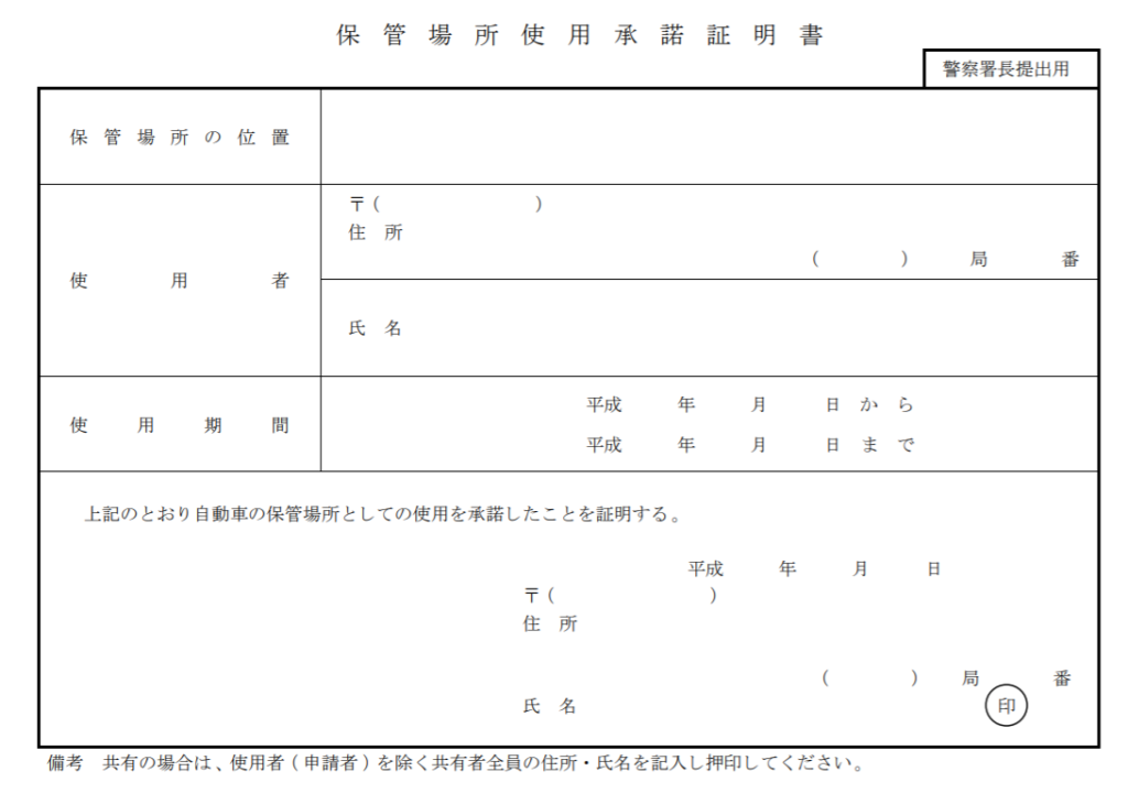 保管場所使用承諾証明書(愛知県警の様式)