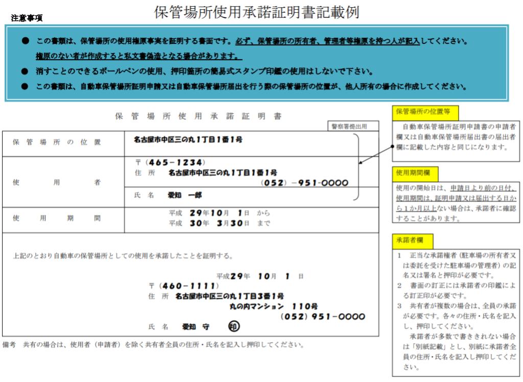 保管場所使用承諾証明書(愛知県警の記載例)2