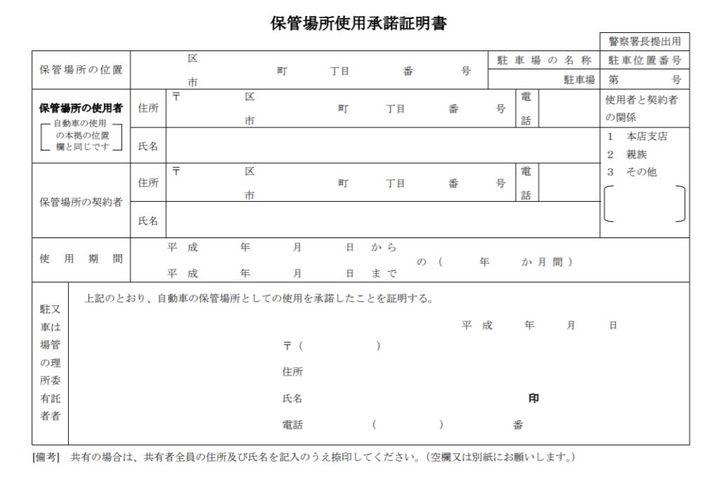 保管場所使用承諾証明書(東京都の用紙)