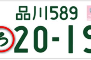 車ナンバーひらがな意味