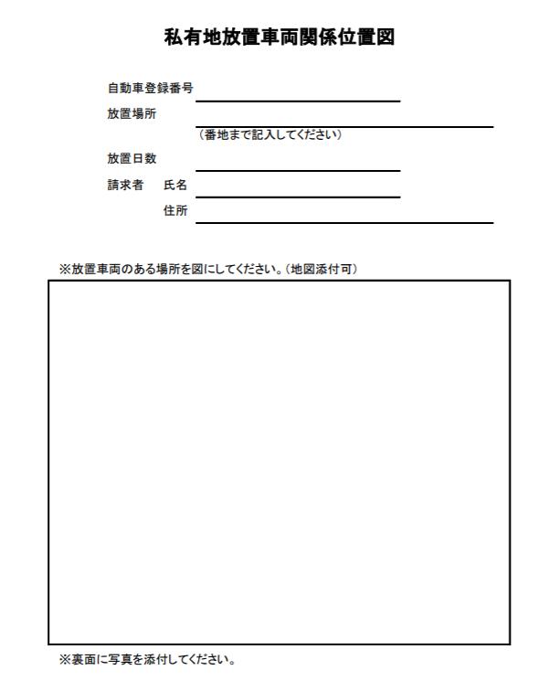 車ナンバー・検索・特定・警察・トラブル・私有地放置車両関係位置図1