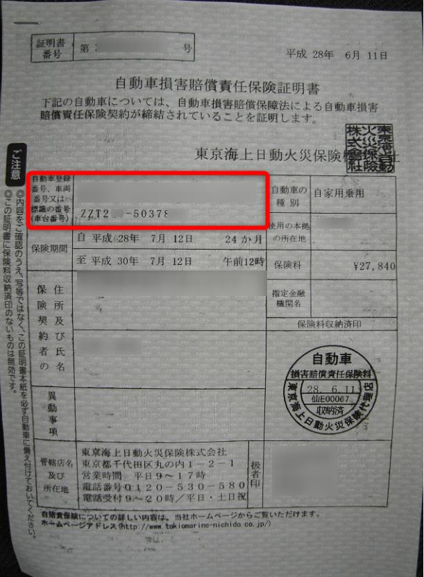 本人以外・契約者と違う・自賠責・事故・車・バイク・原付・自賠責保険証明書(登録番号・車台番号)