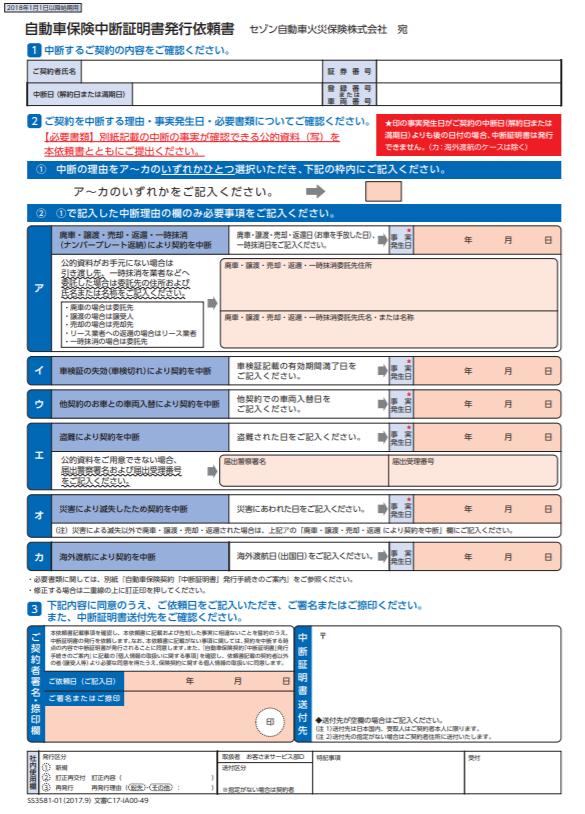 中断証明書発行依頼書(セゾン)・自動車保険・中断証明書・発行・再開・必要書類
