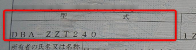 車検証・型式2・asv割引・asv割引とは・車種・対象車・型式・対象車種・対象車検索