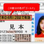 ゴールド免許の条件