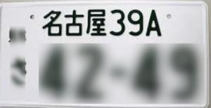 アルファベット「A」が入ったナンバープレート