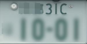 アルファベット「C」が入ったナンバープレート