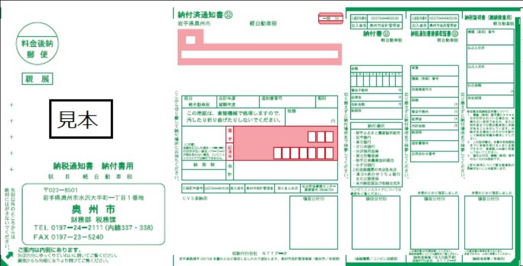 軽自動車税納税通知書(奥州市)