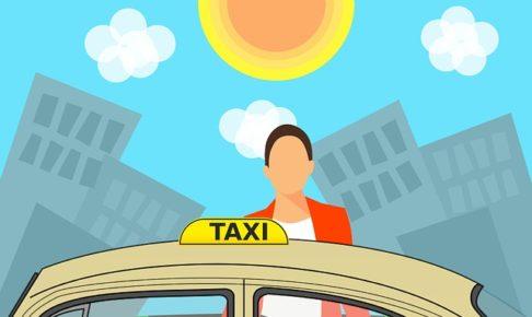 タクシー・事前確定運賃・導入理由・メリット・デメリット・アプリ・なぜ・いつから・国土交通省・目的