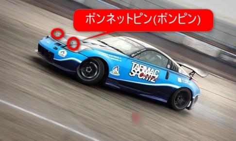ボンネットピン・ボンピン・車検